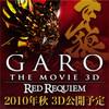 Bnr_garo3d_150x150